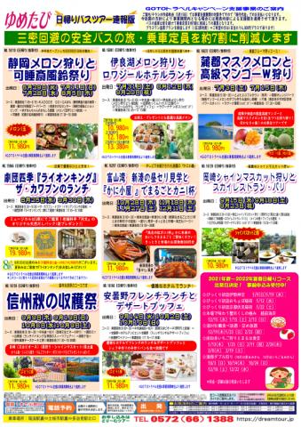 ゆめたび2021年初夏~秋号