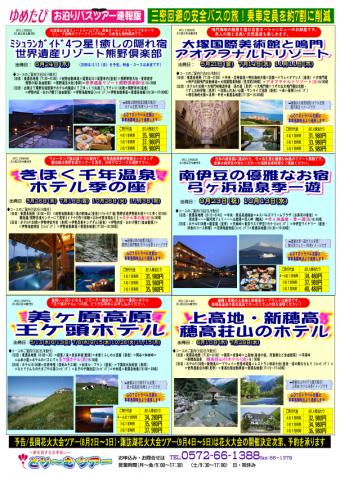 ゆめたび2021年春~秋号